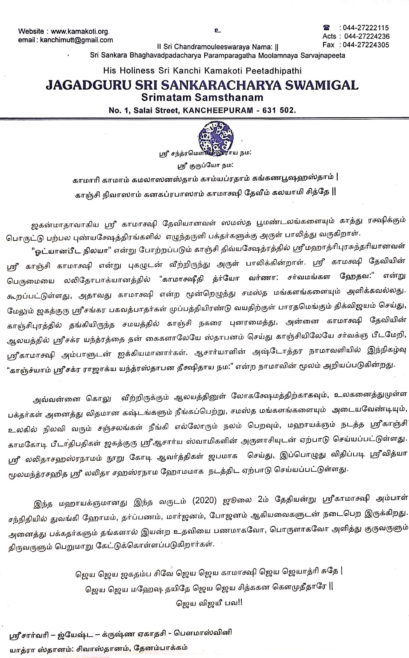 Sahasranama homam_Tamil1